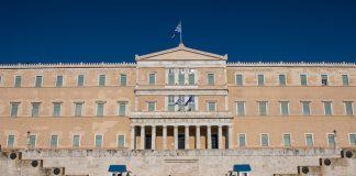 τρίμηνο βουλή ελλήνων ύφεση ελληνική οικονομία