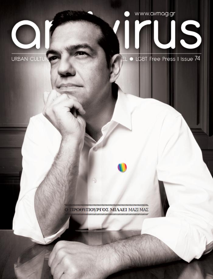 Antivirus_Tsipras