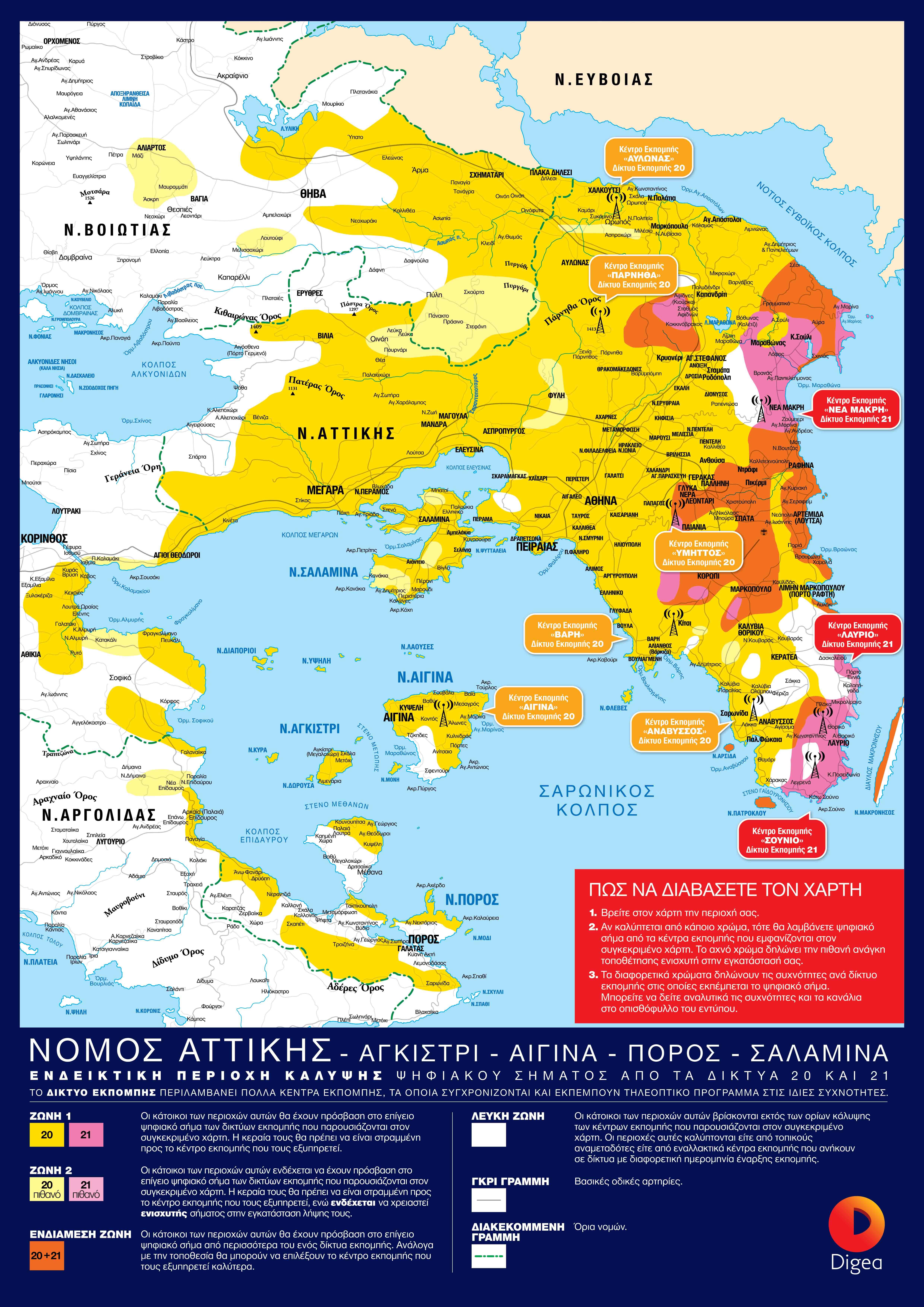 Attiki coverage map