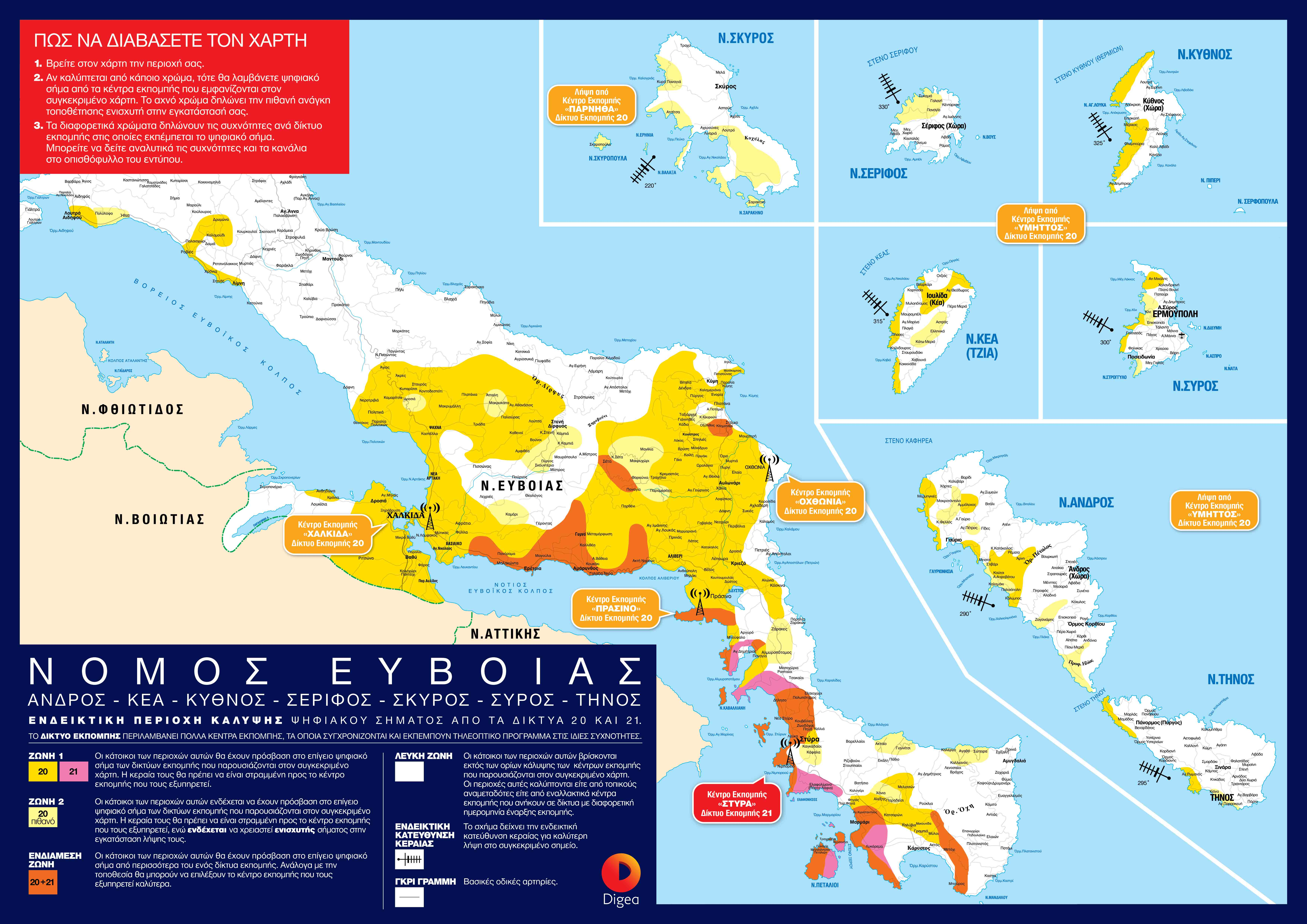 Evia & Cyclades coverage map