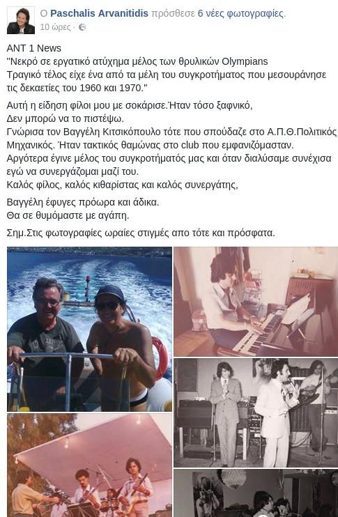 Κιτσικόπουλος03