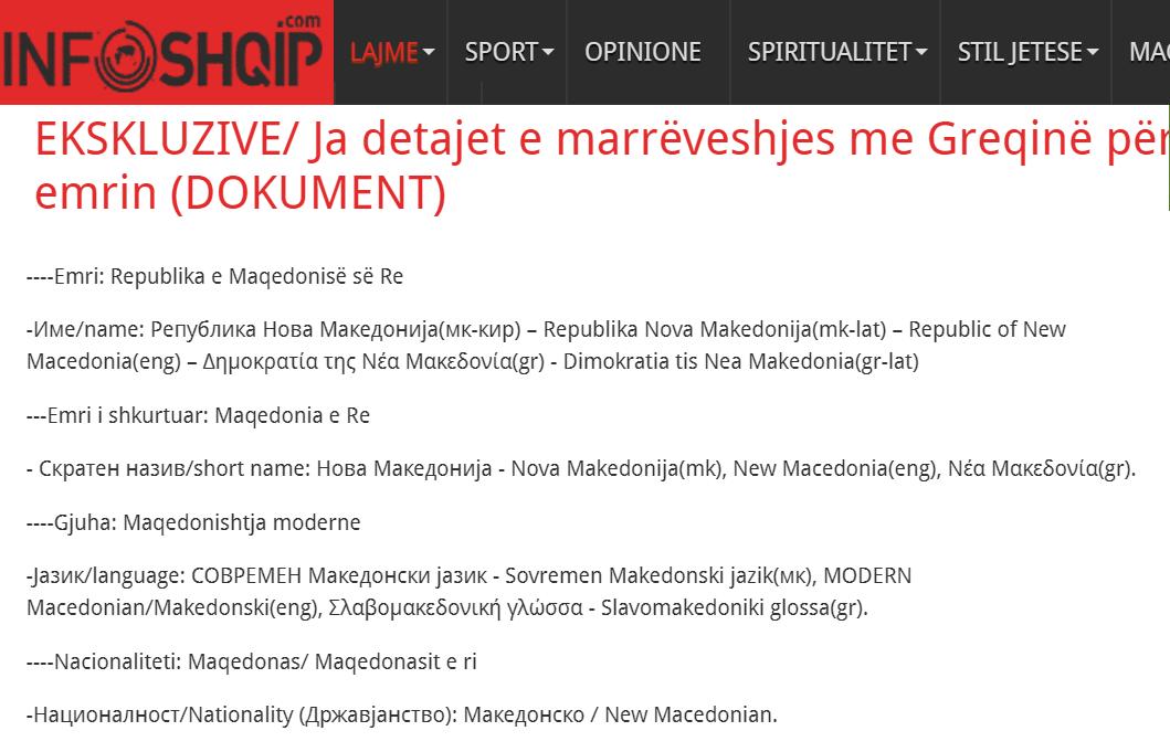 Νέα Μακεδονία02