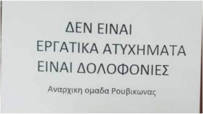 Ρουβίκωνας