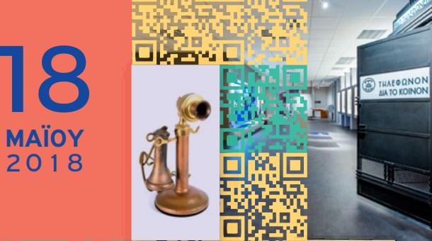 Αποτέλεσμα εικόνας για «Μουσεία και (δια)δίκτυα. Νέες προσεγγίσεις, νέο κοινό»