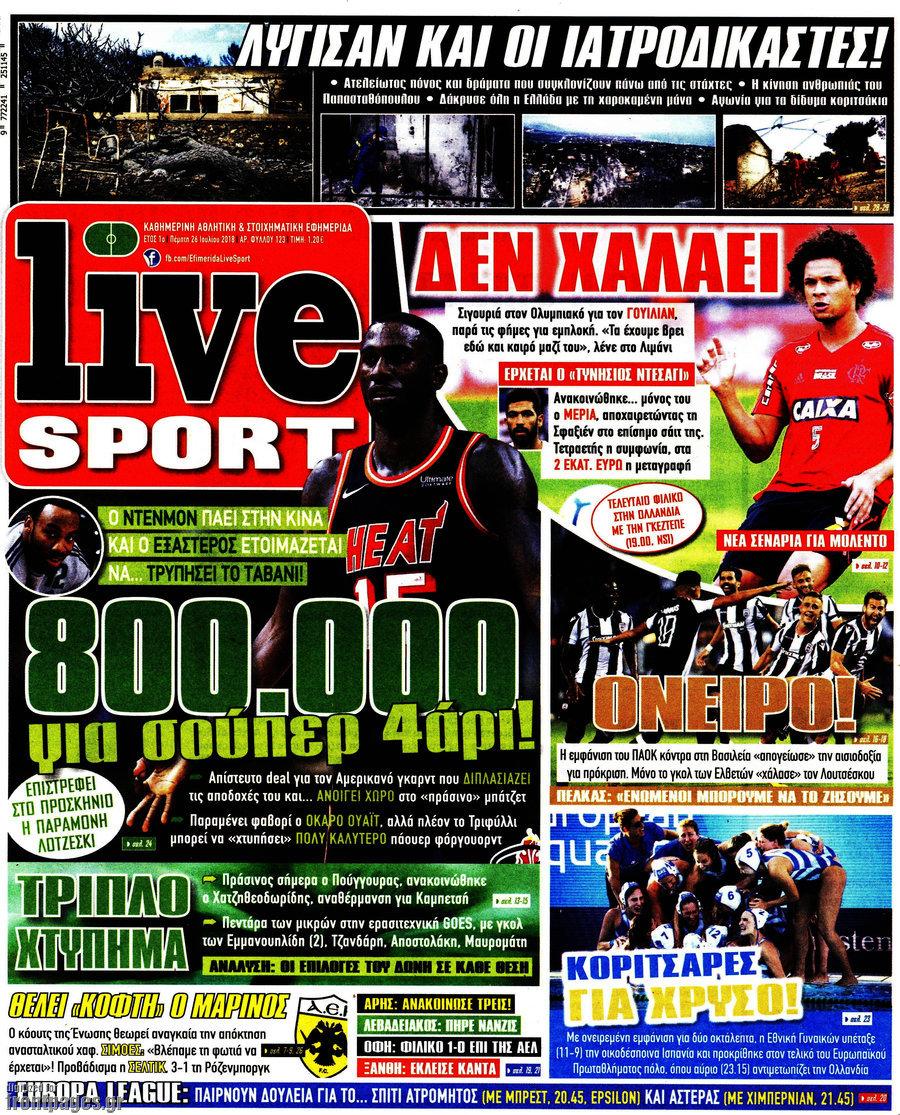 Αυτά είναι τα πρωτοσέλιδα των αθλητικών εφημερίδων για σήμερα 26 Ιουλίου. 15282c44a84