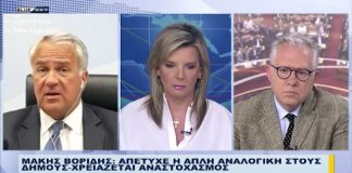 ψήφου των Ελλήνων